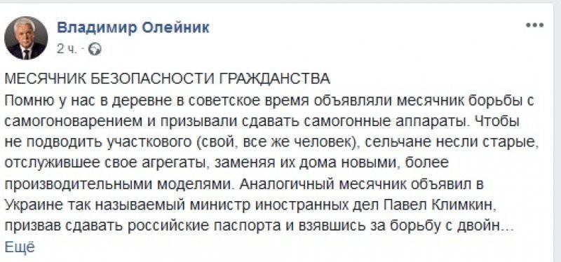 Инициатива Климкина обречена на провал: экс-депутат Рады объяснил, почему украинцы не откажутся от российских паспортов