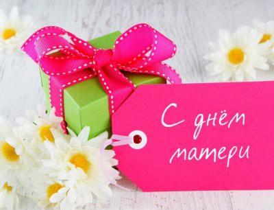 26 ноября россияне будут отмечать День матери