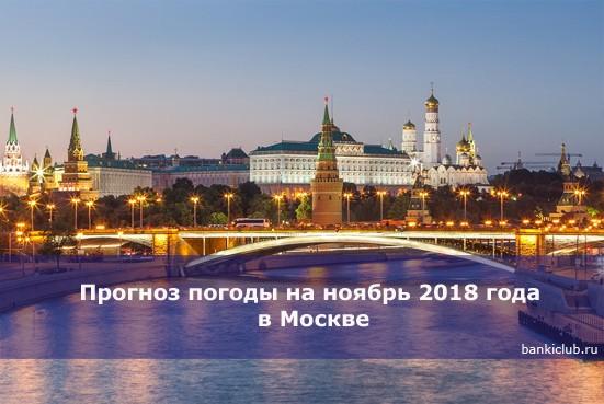 Прогноз погоды на ноябрь 2018 года в Москве
