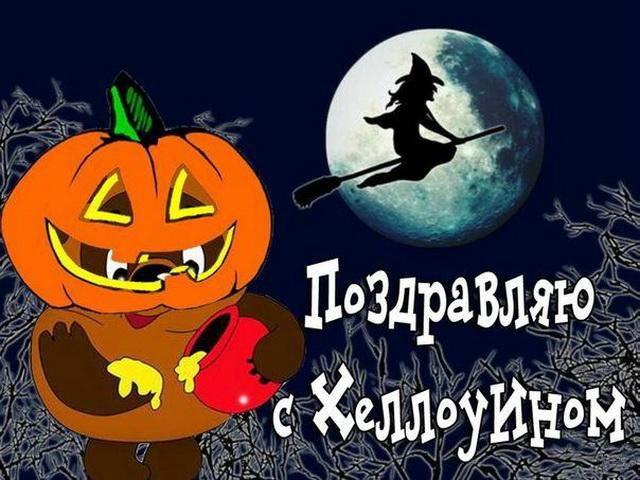 Хэллоуин 31 октября 2018: анимационные поздравления