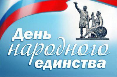В ноябре в России отмечается День народного единства