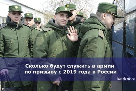 Сколько будут служить в армии по призыву с 2019 года в России