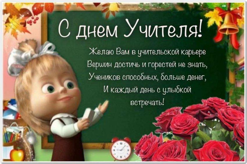 День учителя 2018: поздравления с Днем учителя в стихах, прозе, картинки и открытки