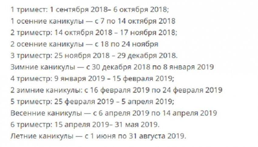 Осенние каникулы 2018-2019 учебного года: когда каникулы, расписание школьных каникул на 2018-2019 год