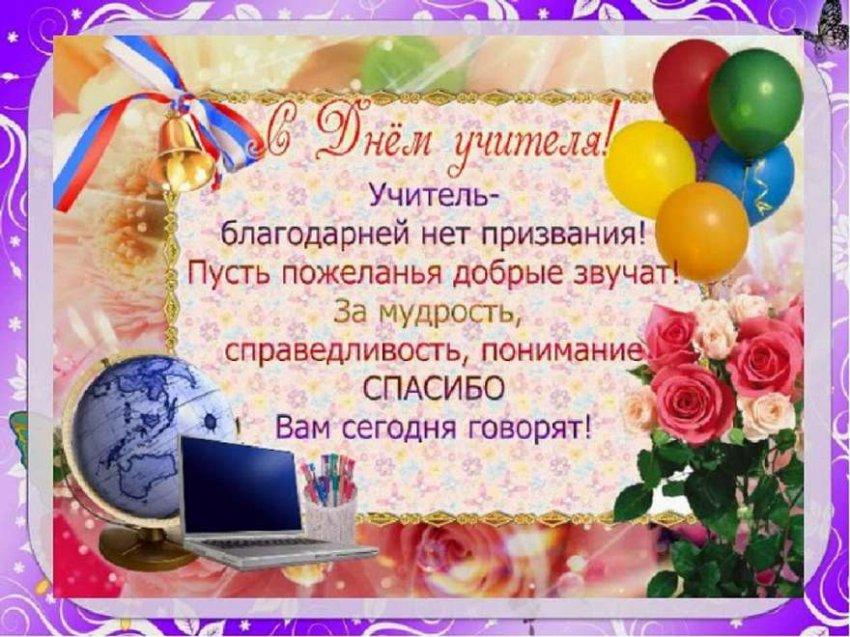 Когда День Учителя в 2018 году в России: подарки на День Учителя, что нельзя дарить, что можно