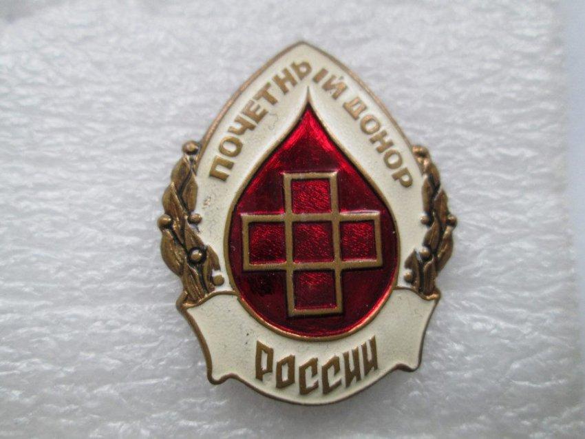 Почетный донор России и Почетный донор Москвы. Как отличаются льготы и выплаты для этих званий в 2018 году?