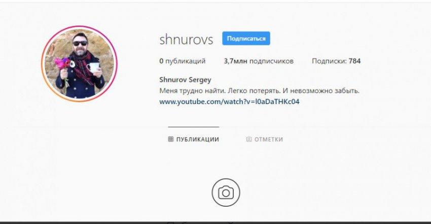Шнуров удалил все публикации в Инстаграм