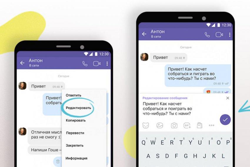 В новой версии Viber появилась возможность редактировать сообщения