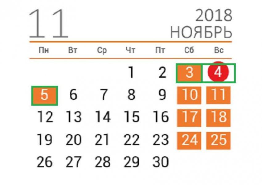 Как отдыхаем в ноябре 2018 года: официальные выходные в России, календарь