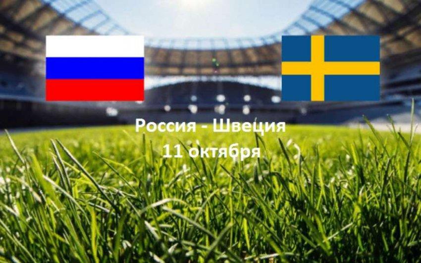 Во сколько матч Россия-Швеция 11 октября 2018: на каком канале смотреть