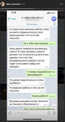Хакеры предлагают купить интимные фото Аланы Мамаевой