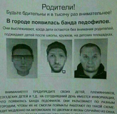 Брянскую область захлестнула волна слухов о маньяках-педофилах