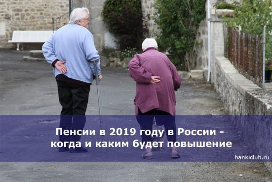Пенсии в 2019 году в России — когда и каким будет повышение, последние новости за вчера из Государственной Думы