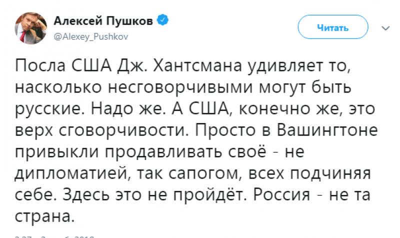 Пушков осадил посла США: ваши попытки подчинить Россию сапогом не пройдут