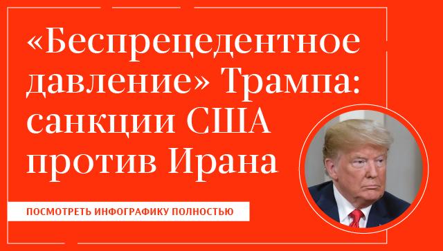 """Трамп анонсировал новые санкции в стиле """"Игры престолов""""   Свежие новости"""