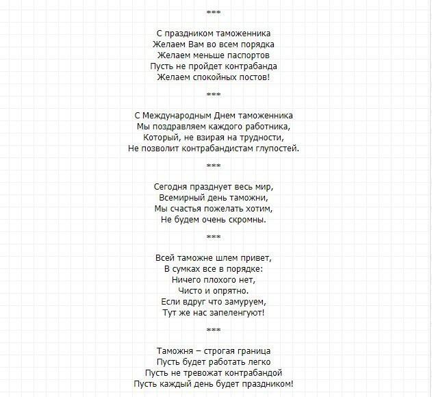 25 октября в России отмечается День таможенника — красивые поздравления, история и традиции праздника