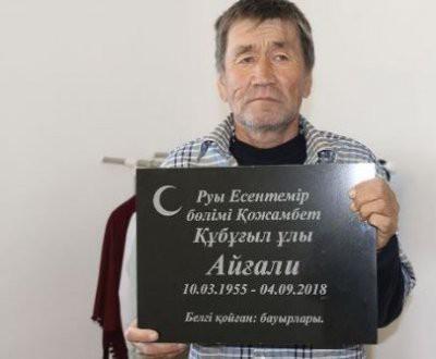 В Атырау мужчина вернулся домой спустя два месяца после своих похорон