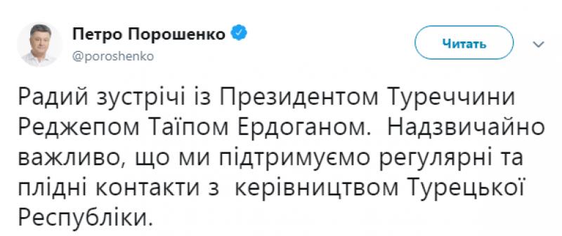 «Там, где прошел Путин, Порошенко делать нечего»: в Сети отреагировали на визит украинского президента в Турцию