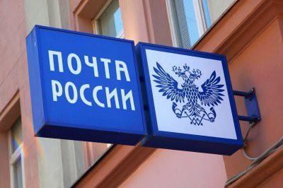 Опубликован график работы «Почты России» на ноябрьские праздники