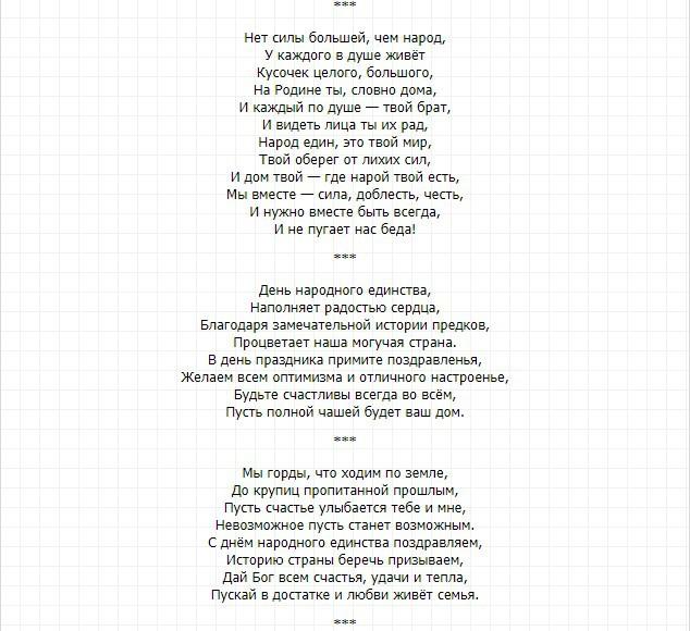День народного единства 2018: поздравления в стихах, прозе, СМС, история и традиции праздника | Свежие новости