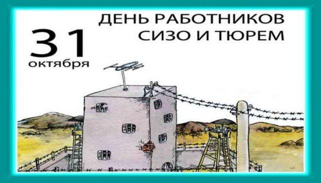 День работников СИЗО и тюрем — 31 октября: весёлые поздравления