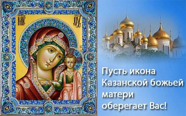 Самые сильные обряды и заговоры на счастье, любовь, удачное замужество и исполнение желания в День Казанской иконы Божией Матери 4 ноября 2018 года | Свежие новости