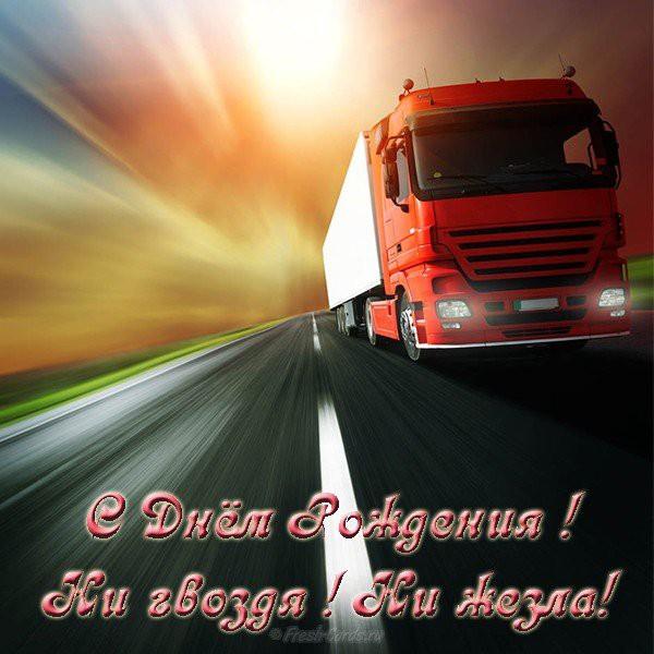 Картинка с Днём водителя грузовые — день автомобилиста