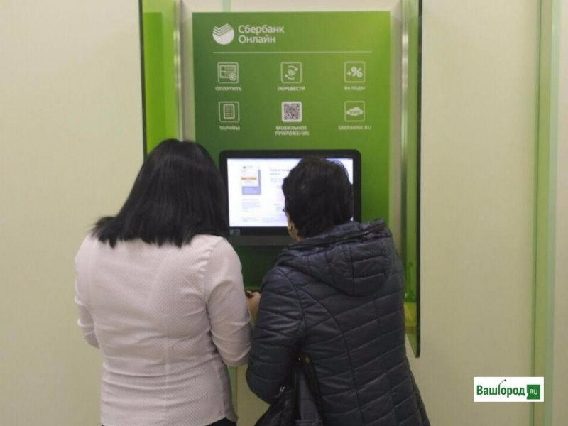 В Сбербанке произошла крупнейшая утечка данных — 420 тысяч сотрудников