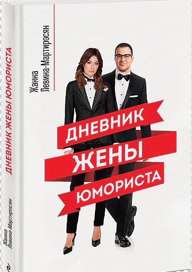 Жена Гарика Мартиросяна написала книгу