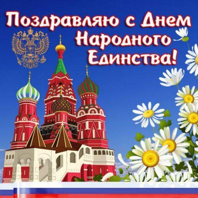 Красочные открытки с Днем народного единства — красивые поздравления и пожелания