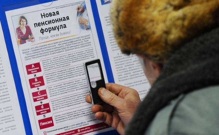 Увеличение пенсионного возраста в России: с какого года, таблица выхода на пенсию для мужчин и женщин, пенсионная реформа | Свежие новости