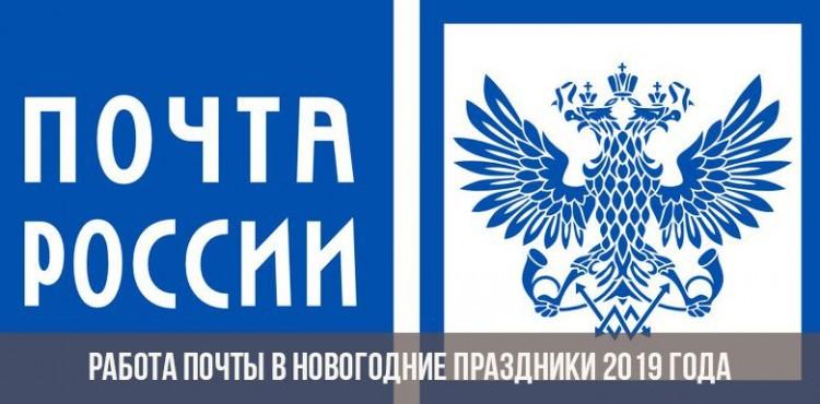 Работает ли Почта России 5 ноября 2018: дежурные отделения, время работы, как работает Почта России в новогоднюю ночь | Свежие новости