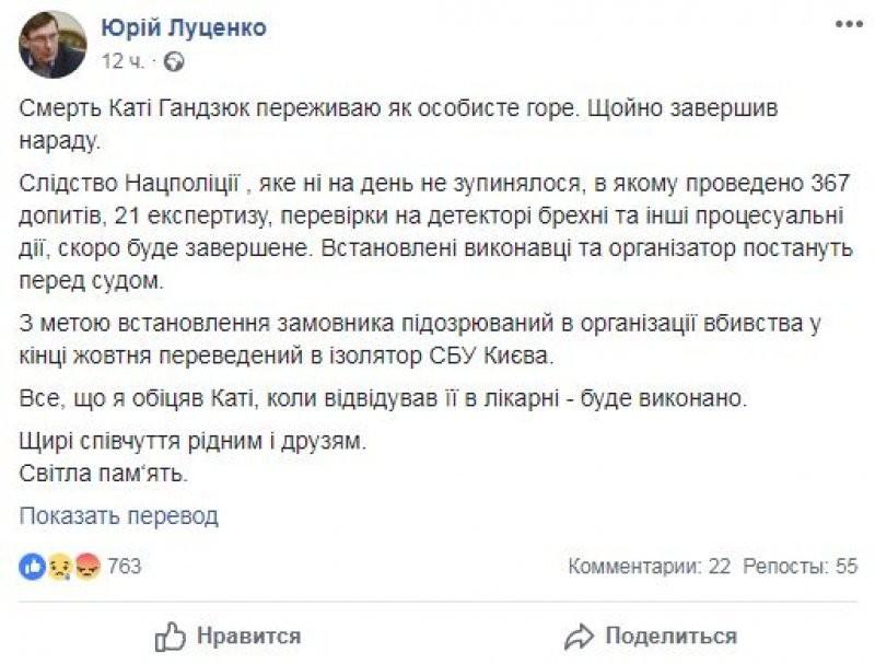 Луценко анонсировал закрытие дела об убийстве Гандзюк