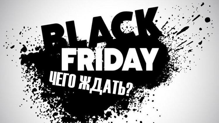 Чёрная пятница 2018 в России: когда будет, отзывы | Свежие новости