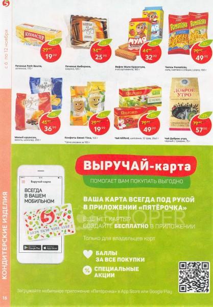 Акции в Пятерочке с 6 ноября 2018: скидки, специальное предложение, каталог в Москве | Свежие новости