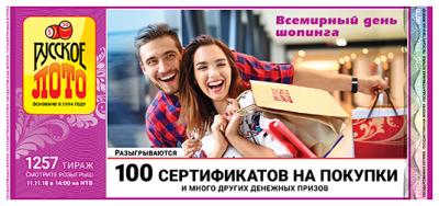 Лотерея «Русское лото» свой 1257 тираж приурочит Всемирному дню шопинга
