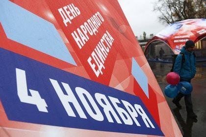 День народного единства отпраздновали более трех миллионов россиян