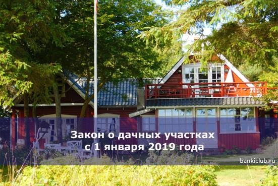 Закон о дачных участках с 1 января 2019 года