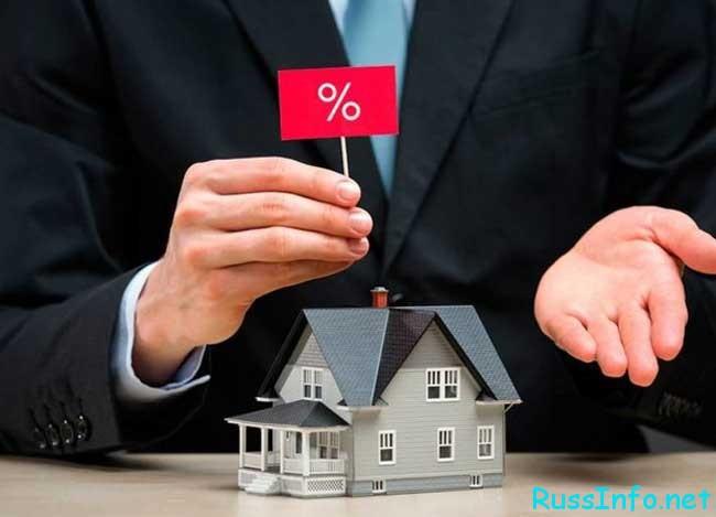 Налог при покупке квартиры в 2019 году для физических лиц