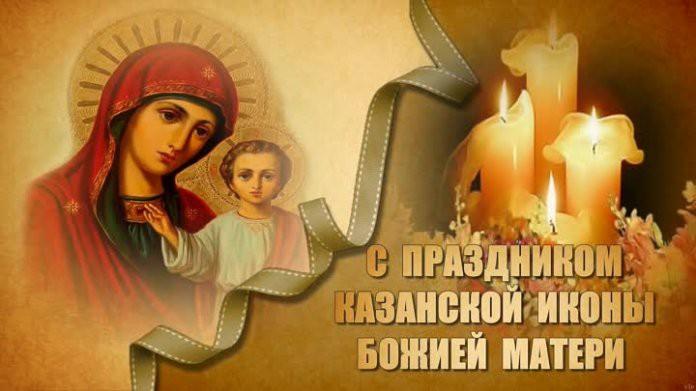 4 ноября – День Казанской иконы Божией Матери (Казанская Осенняя): обряды и поверья