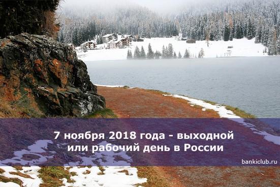 7 ноября 2018 года — выходной или рабочий день в России