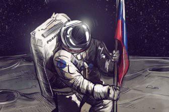Рассекречены планы России по колонизации Луны