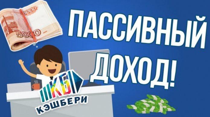 Сервис Кэшбери заморозил выплаты на три недели — обновлено 23 октября 2018