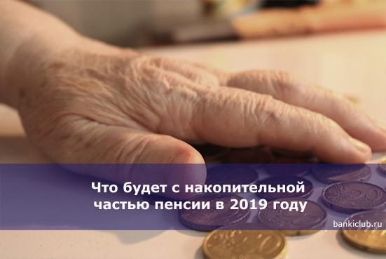 Что будет с накопительной частью пенсии в 2019 году