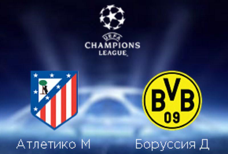 Атлетико — Боруссия (Дортмунд) 6 ноября, футбольный матч