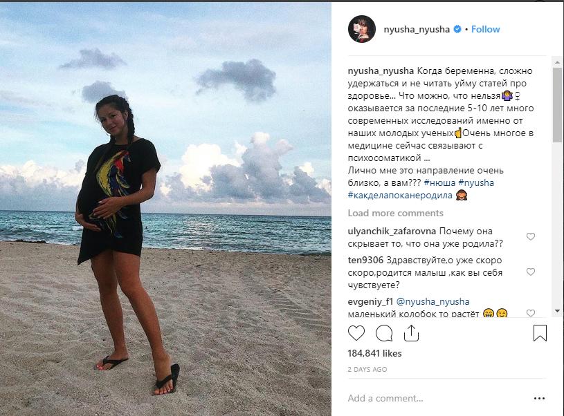 Певица Нюша подарила мужу Игорю Сивову дочь