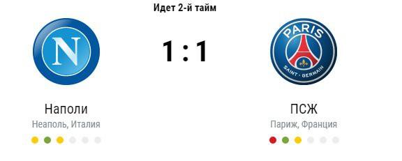 Наполи — ПСЖ. Прямая онлайн-трансляция матча Лиги чемпионов. Результат матча
