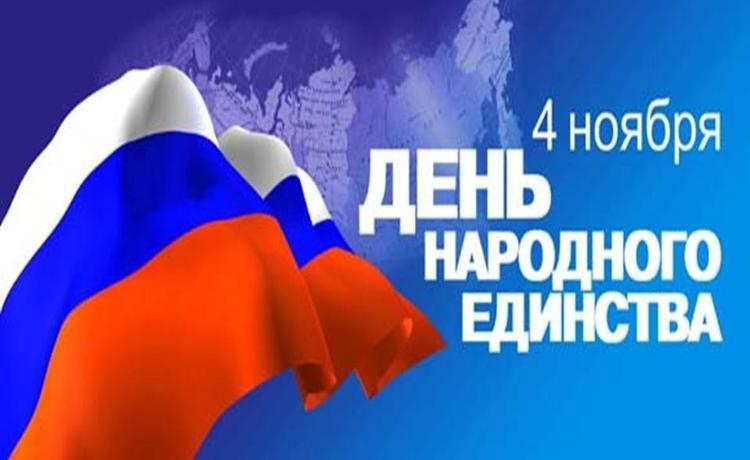 Какие патриотические праздники кроме 4 ноября отмечают россияне