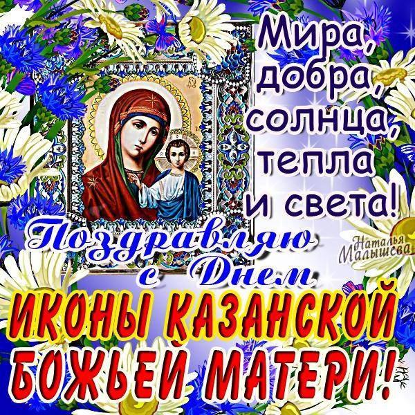 День Казанской иконы Божией Матери 2018: красивые смс-поздравления