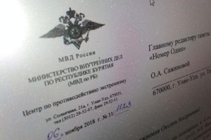 МВД Бурятии захотело вычислить по IP комментаторов к статье о госзакупках